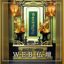 WEB仏壇